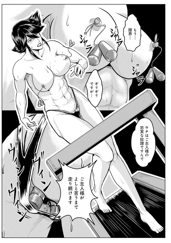 WEB Ban COMIC Gekiyaba! Vol. 143 134