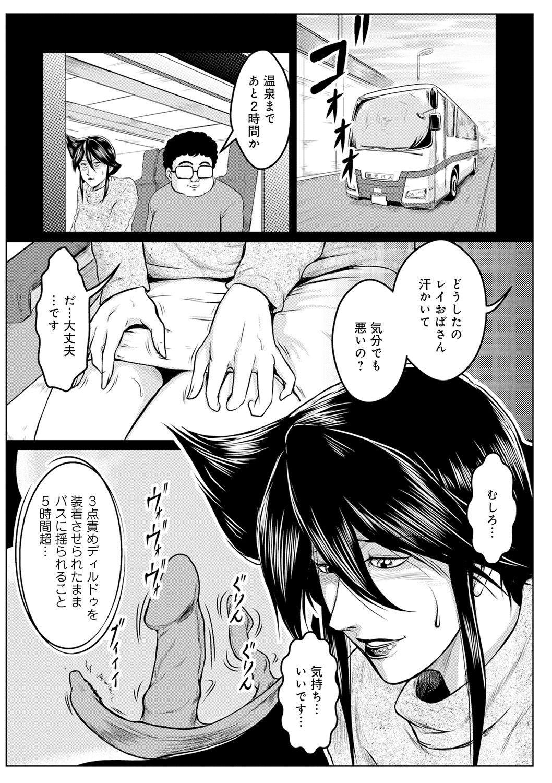 WEB Ban COMIC Gekiyaba! Vol. 143 142