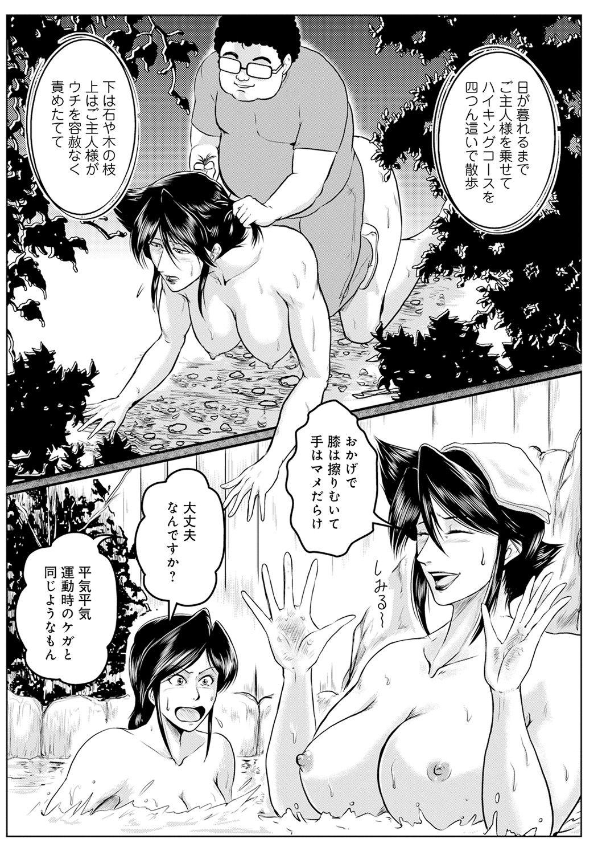 WEB Ban COMIC Gekiyaba! Vol. 143 144