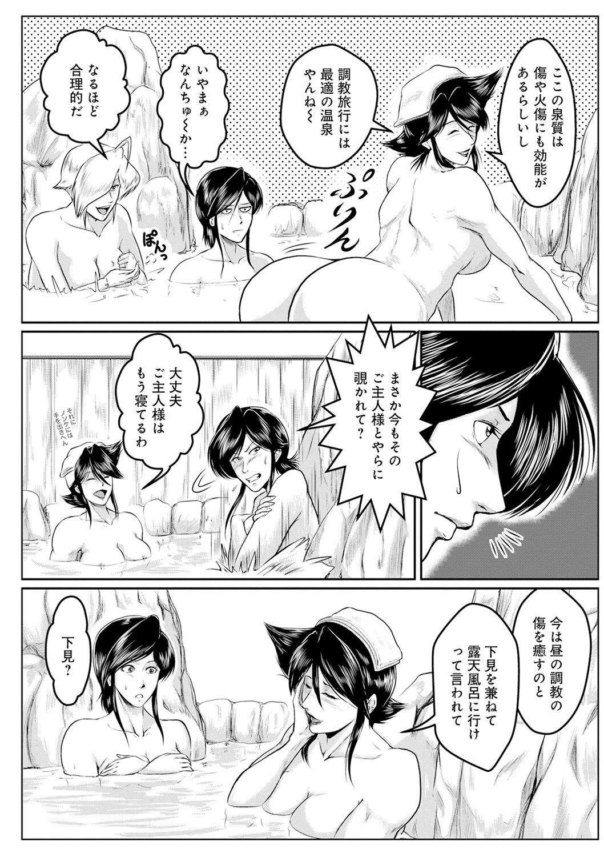 WEB Ban COMIC Gekiyaba! Vol. 143 145