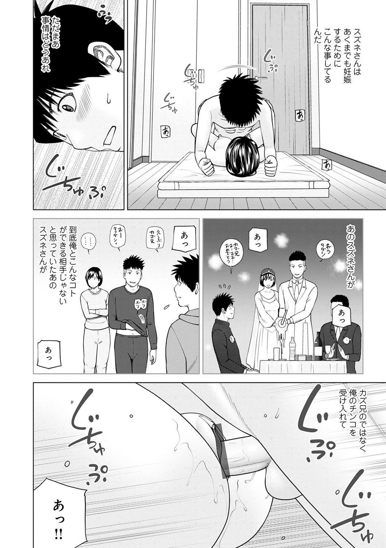 WEB Ban COMIC Gekiyaba! Vol. 143 14