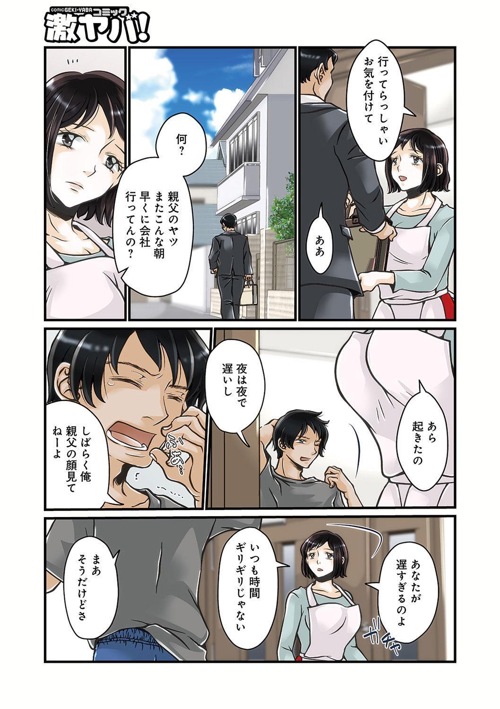 WEB Ban COMIC Gekiyaba! Vol. 143 149