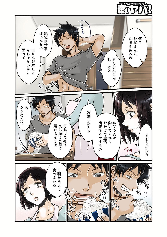 WEB Ban COMIC Gekiyaba! Vol. 143 150