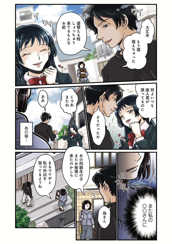 WEB Ban COMIC Gekiyaba! Vol. 143 153