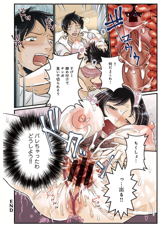 WEB Ban COMIC Gekiyaba! Vol. 143 164