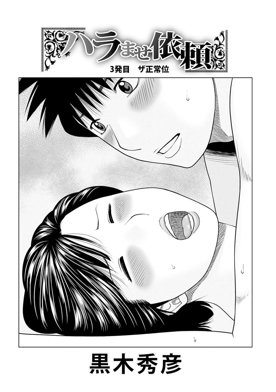 WEB Ban COMIC Gekiyaba! Vol. 143 1