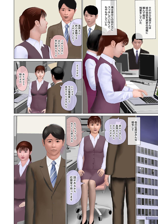 WEB Ban COMIC Gekiyaba! Vol. 143 28