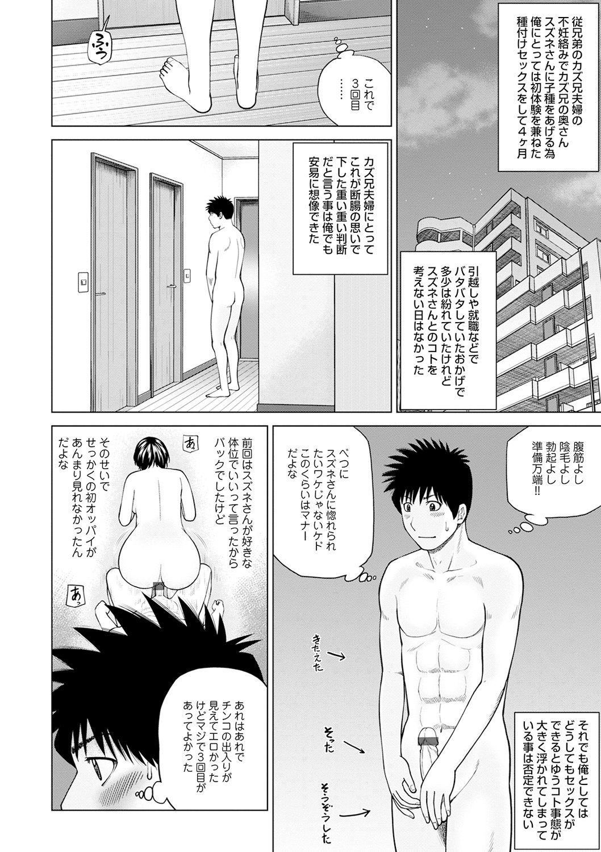 WEB Ban COMIC Gekiyaba! Vol. 143 2