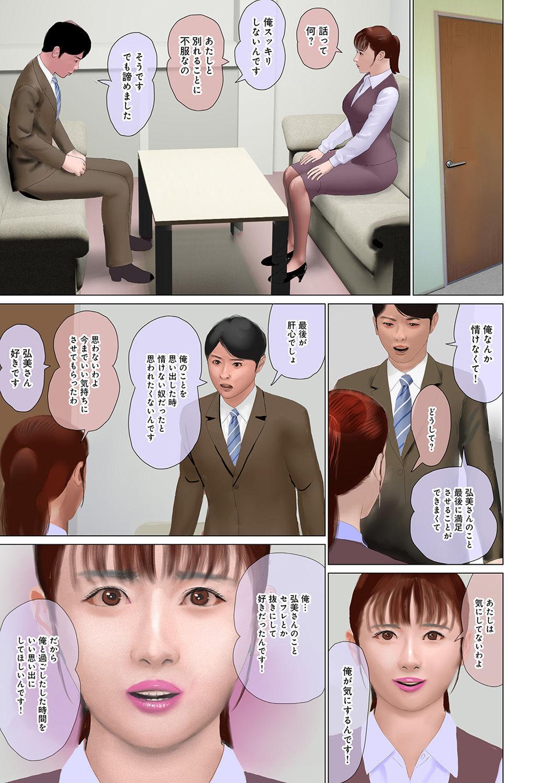 WEB Ban COMIC Gekiyaba! Vol. 143 29