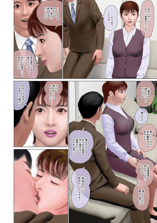 WEB Ban COMIC Gekiyaba! Vol. 143 30