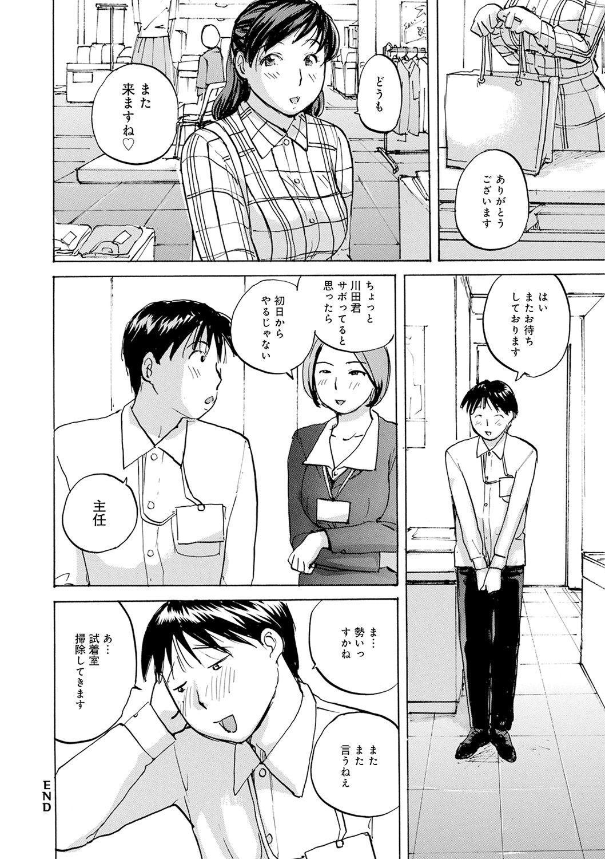 WEB Ban COMIC Gekiyaba! Vol. 143 56