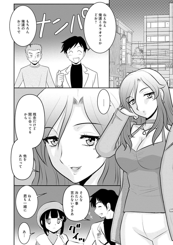 WEB Ban COMIC Gekiyaba! Vol. 143 58
