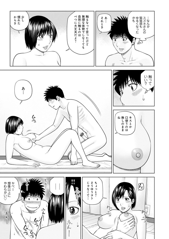 WEB Ban COMIC Gekiyaba! Vol. 143 5