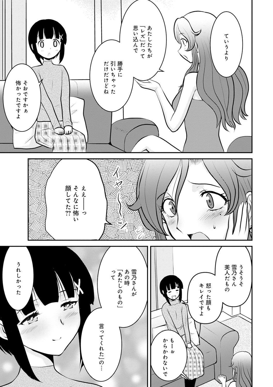 WEB Ban COMIC Gekiyaba! Vol. 143 61