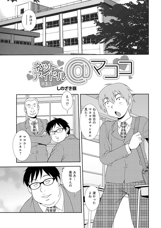 WEB Ban COMIC Gekiyaba! Vol. 143 75