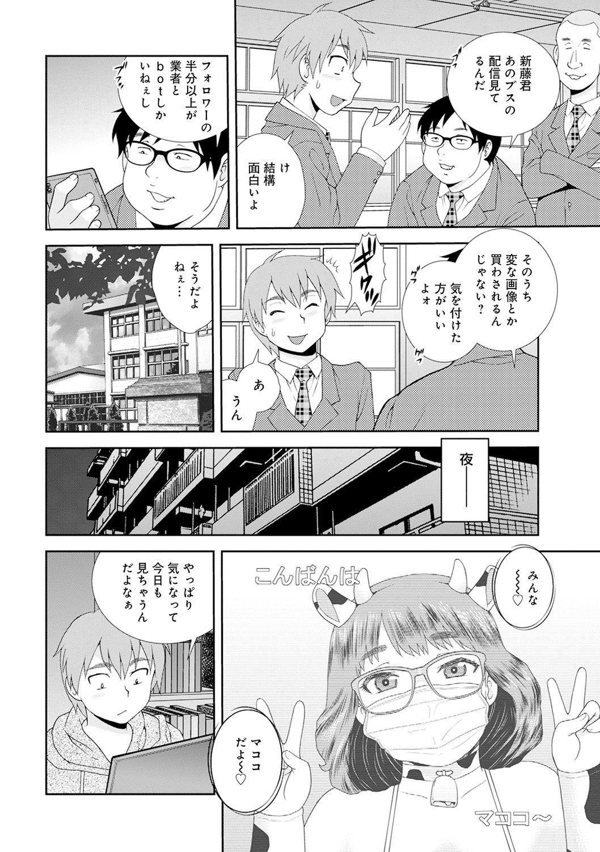 WEB Ban COMIC Gekiyaba! Vol. 143 76