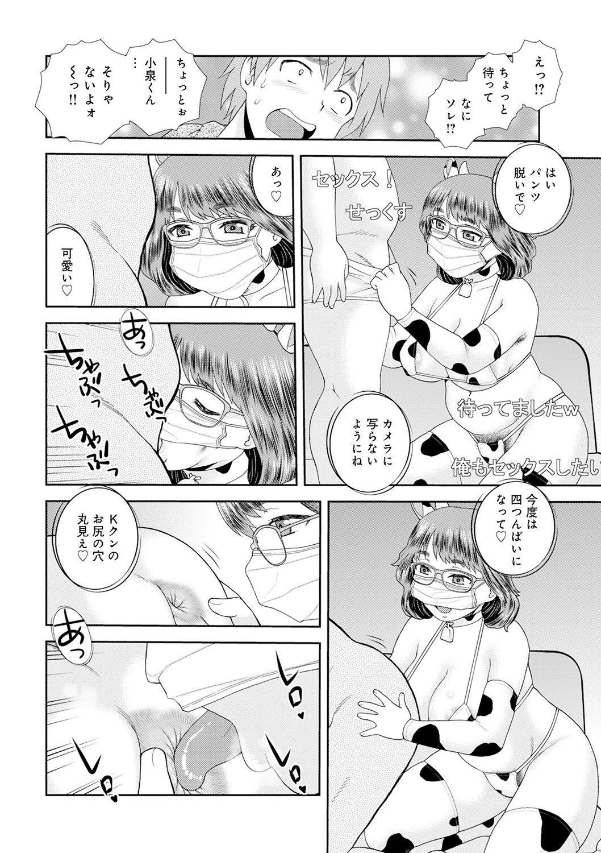 WEB Ban COMIC Gekiyaba! Vol. 143 78
