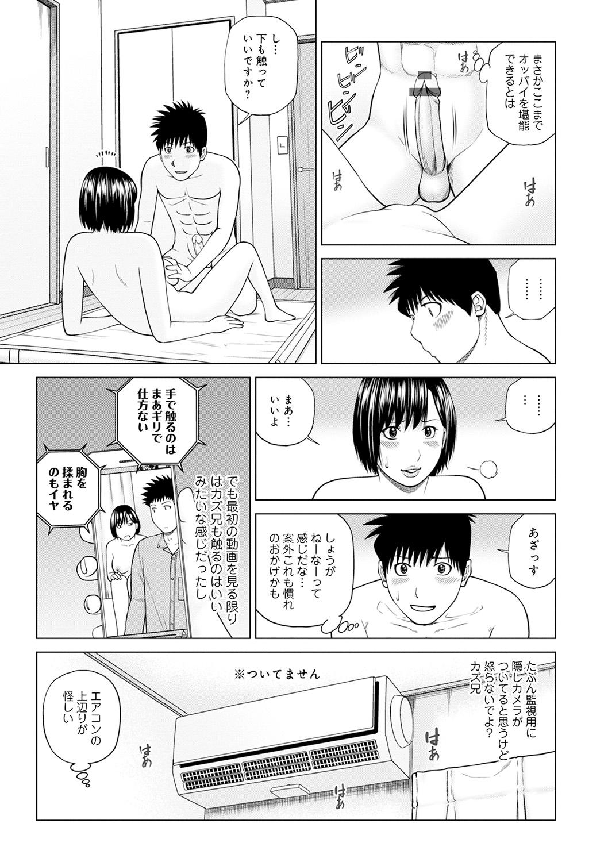 WEB Ban COMIC Gekiyaba! Vol. 143 7