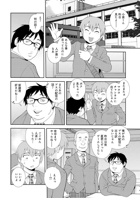 WEB Ban COMIC Gekiyaba! Vol. 143 82