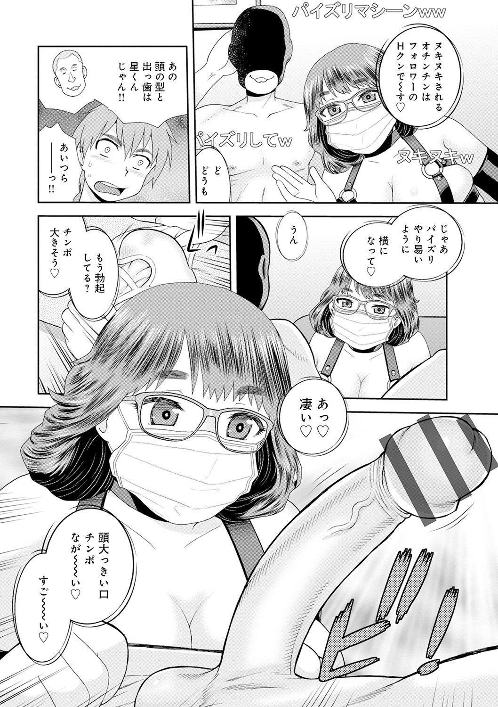 WEB Ban COMIC Gekiyaba! Vol. 143 84