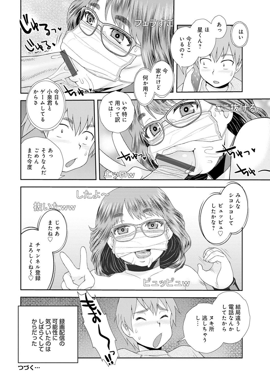 WEB Ban COMIC Gekiyaba! Vol. 143 90