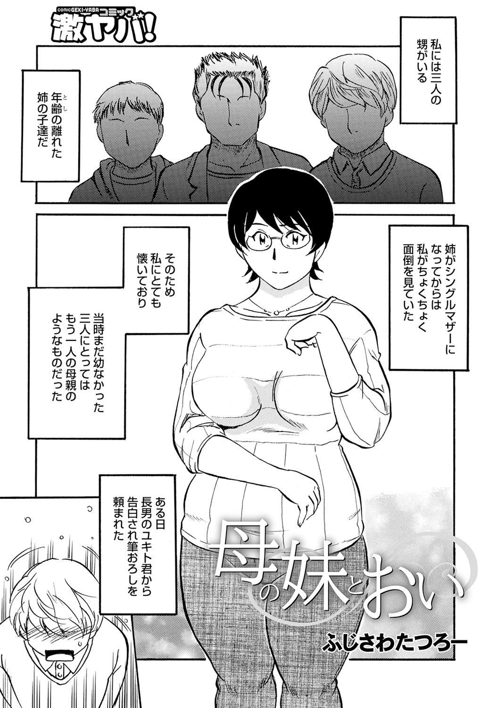 WEB Ban COMIC Gekiyaba! Vol. 143 91