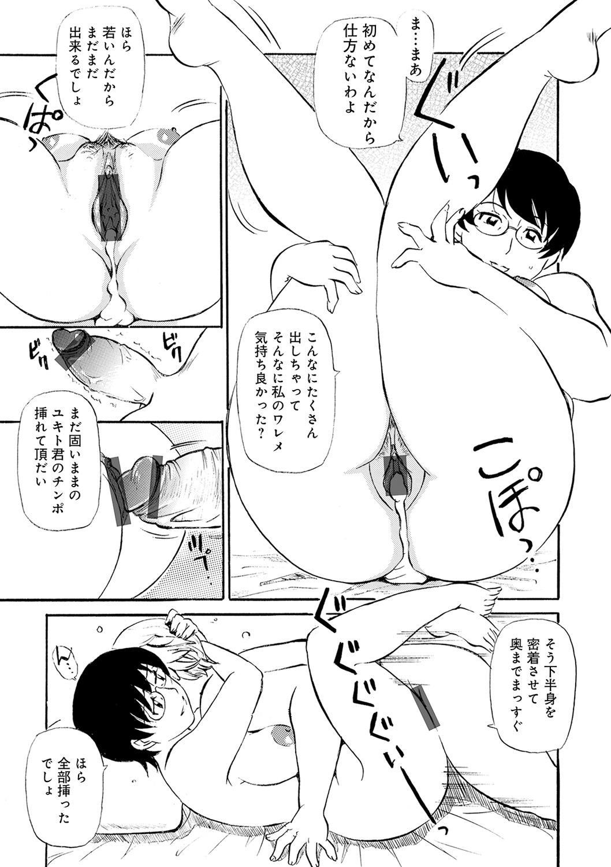 WEB Ban COMIC Gekiyaba! Vol. 143 95