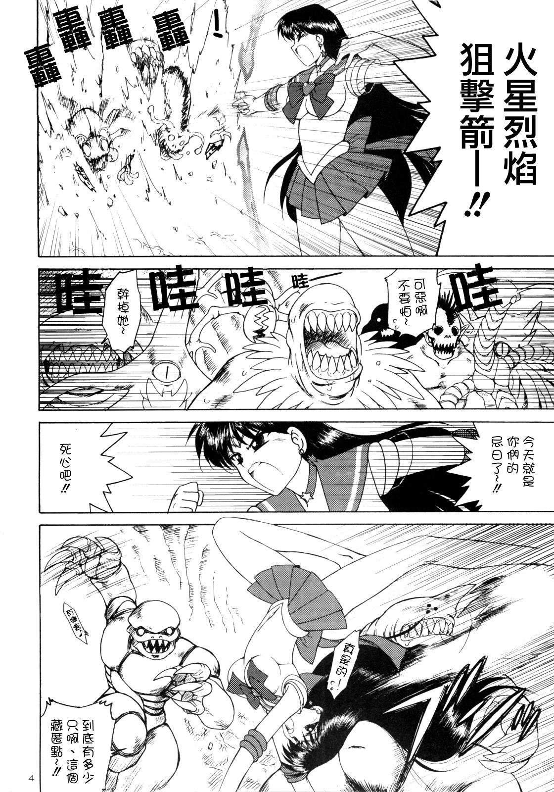 Pregnant Rei Hino 33