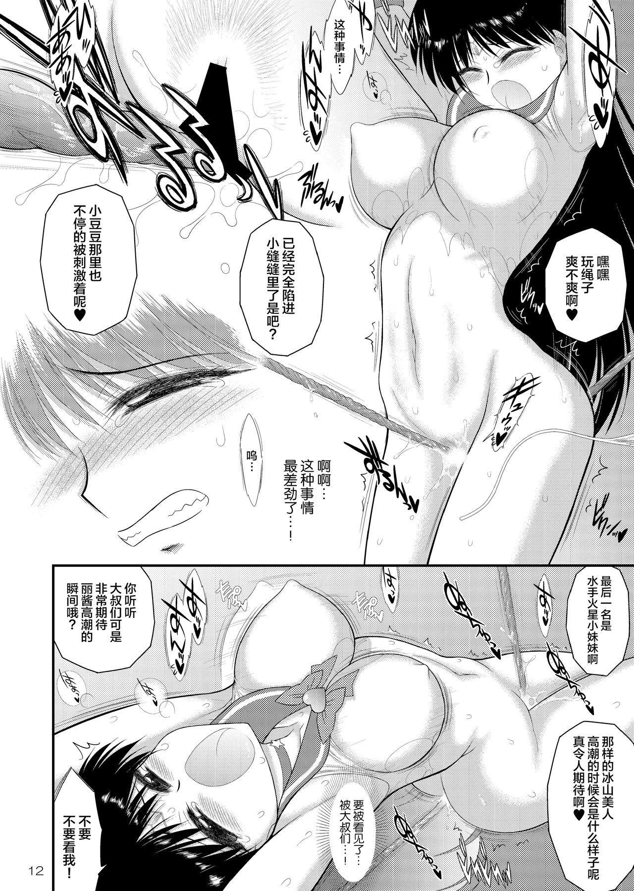 Pregnant Rei Hino 41
