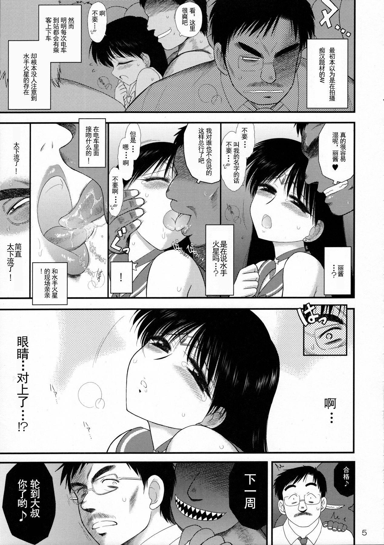 Pregnant Rei Hino 4