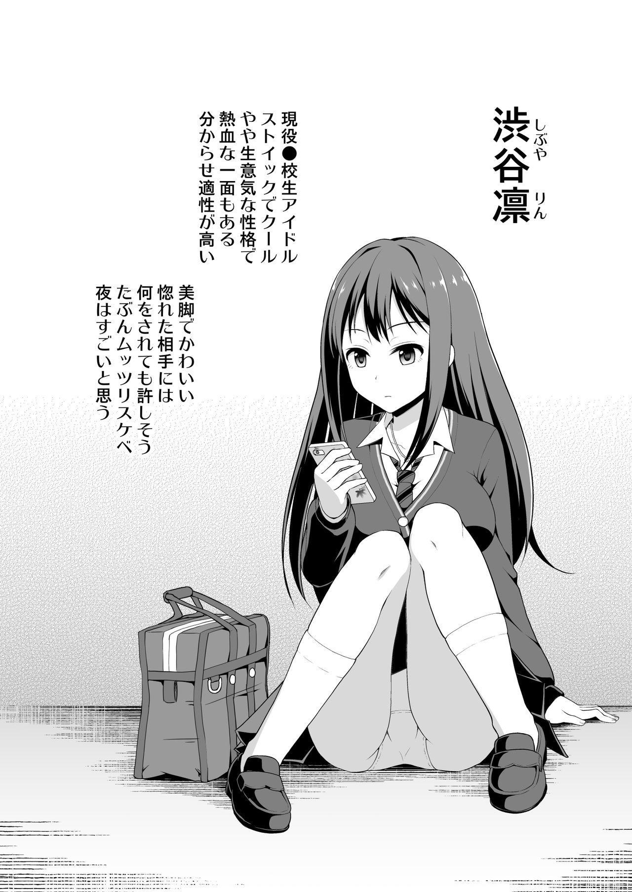 Shibuya Rin no Hamedori Choukyou Kiroku 3