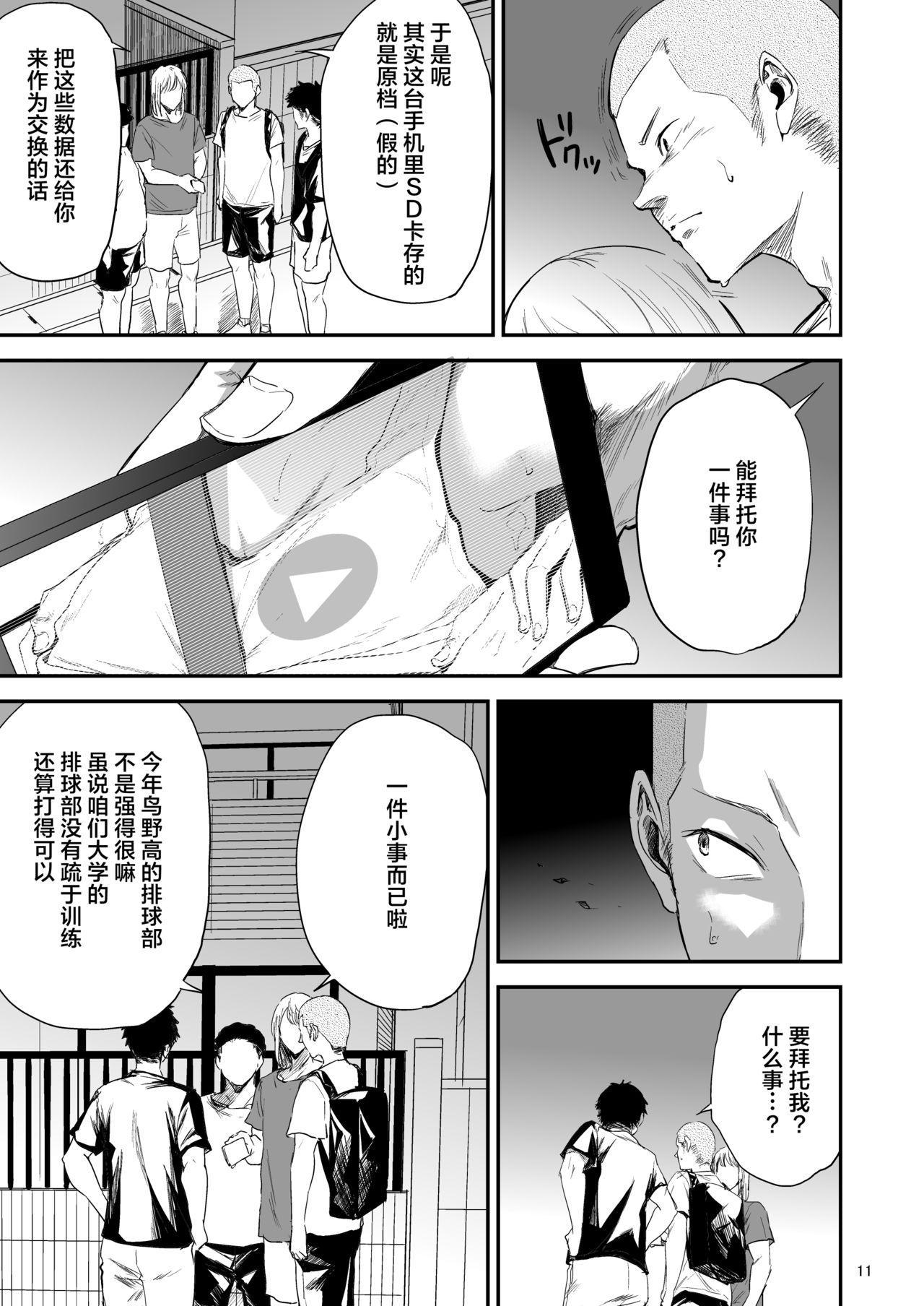 Saeko Nee-san ga Daigaku no Doukyuusei ni Itazura Sare Moteasobareru Hon 3 10