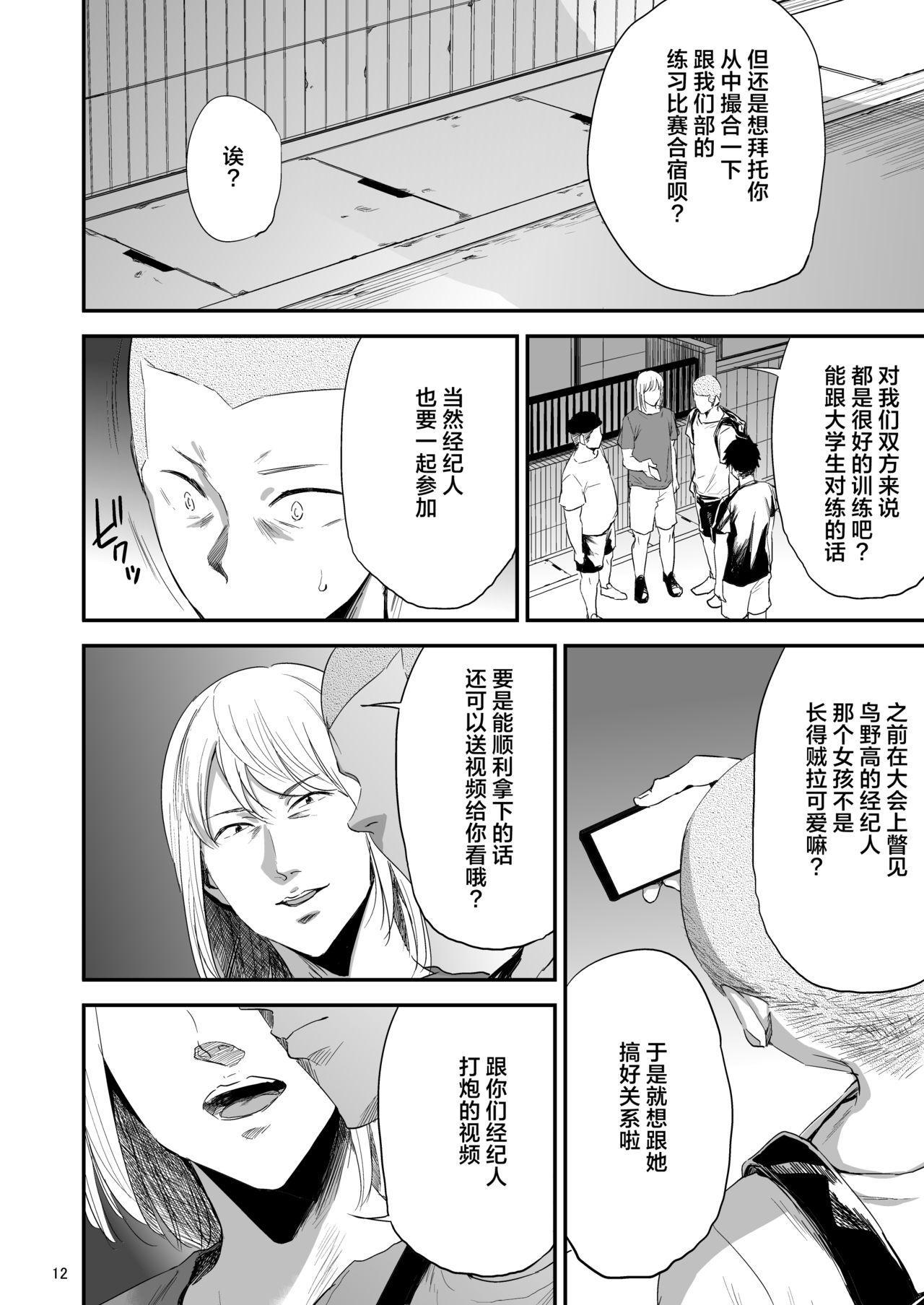 Saeko Nee-san ga Daigaku no Doukyuusei ni Itazura Sare Moteasobareru Hon 3 11