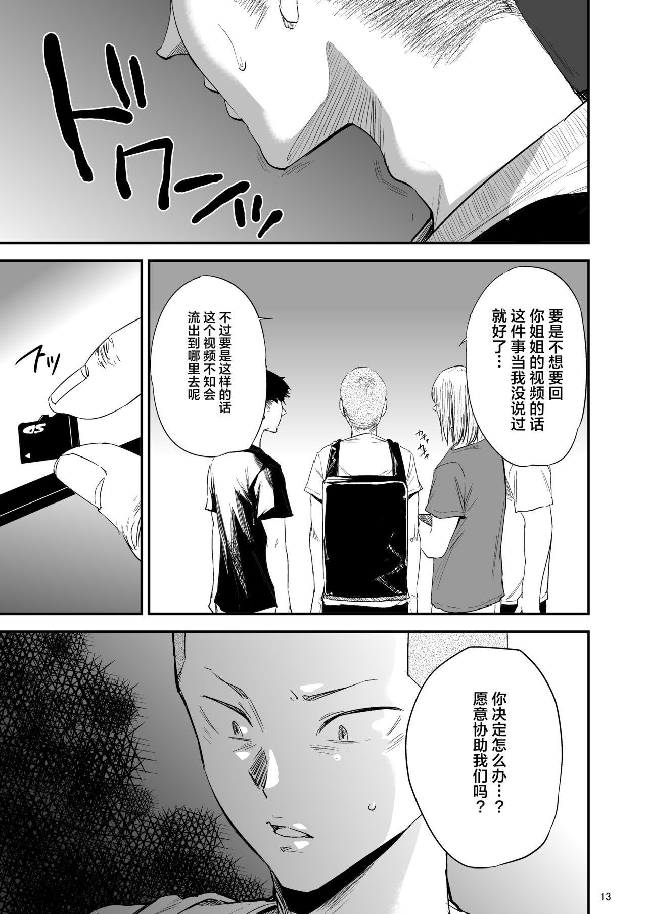 Saeko Nee-san ga Daigaku no Doukyuusei ni Itazura Sare Moteasobareru Hon 3 12