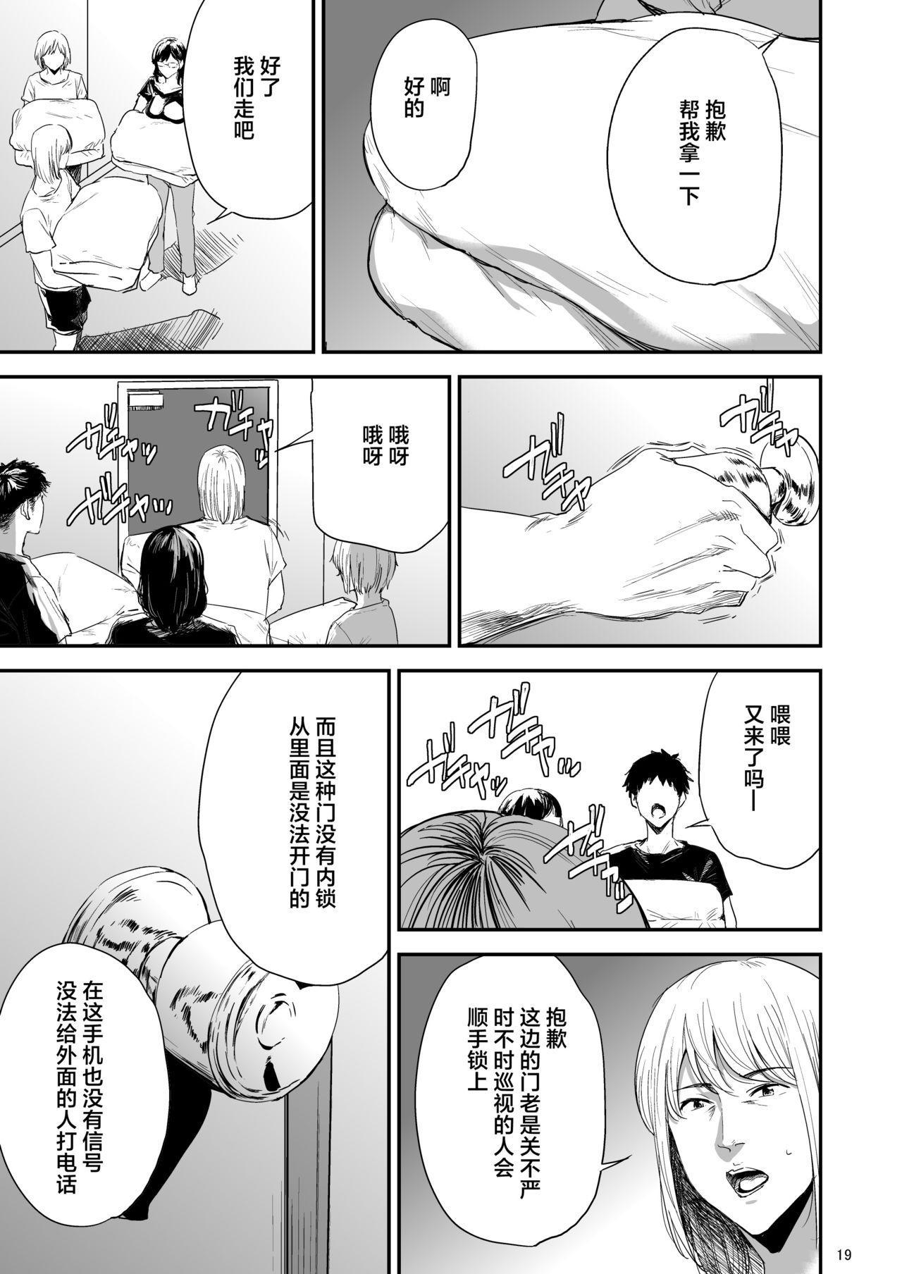 Saeko Nee-san ga Daigaku no Doukyuusei ni Itazura Sare Moteasobareru Hon 3 18