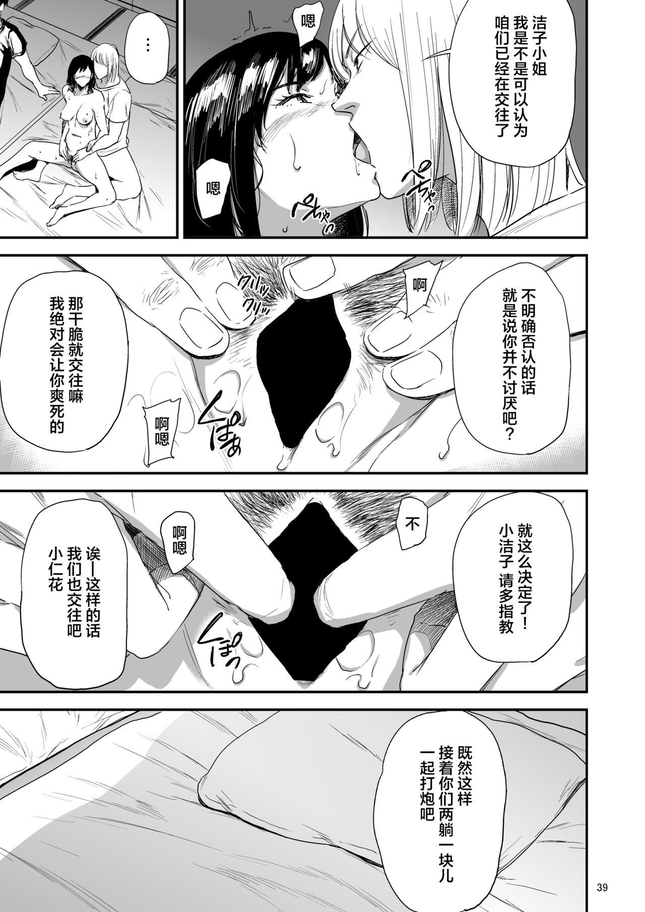 Saeko Nee-san ga Daigaku no Doukyuusei ni Itazura Sare Moteasobareru Hon 3 38