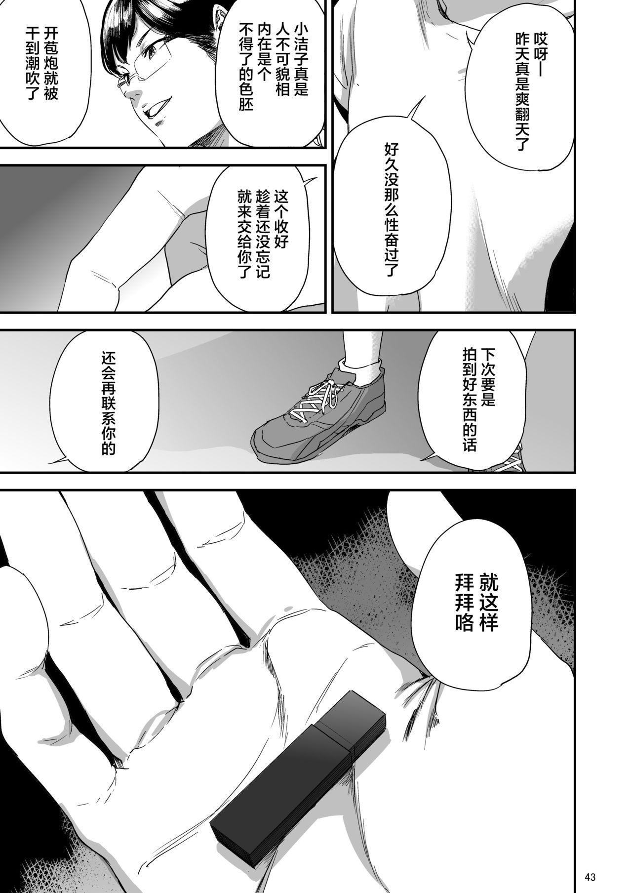 Saeko Nee-san ga Daigaku no Doukyuusei ni Itazura Sare Moteasobareru Hon 3 42