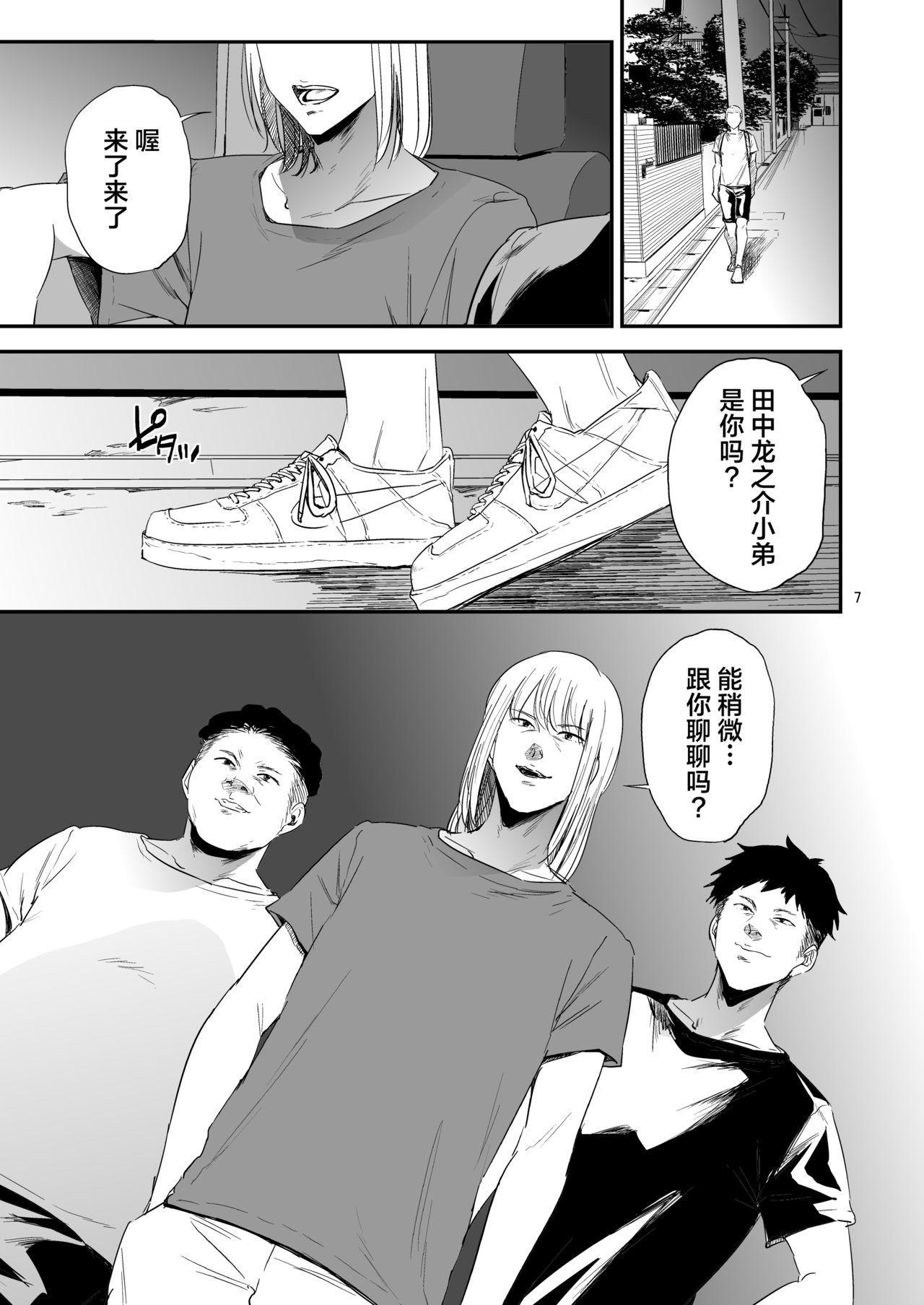 Saeko Nee-san ga Daigaku no Doukyuusei ni Itazura Sare Moteasobareru Hon 3 6
