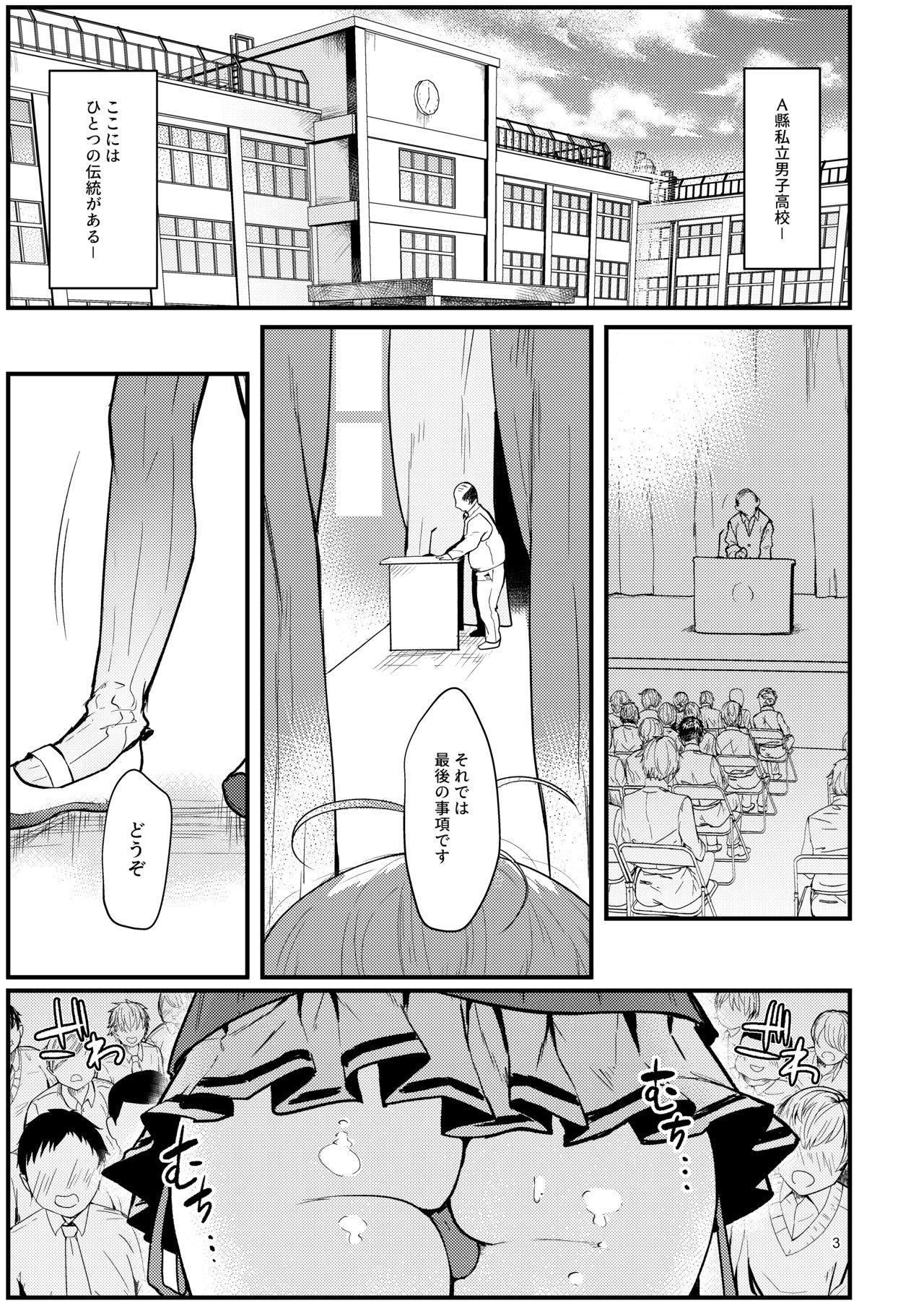 Kyou kara Seiyokushori Iin. 1