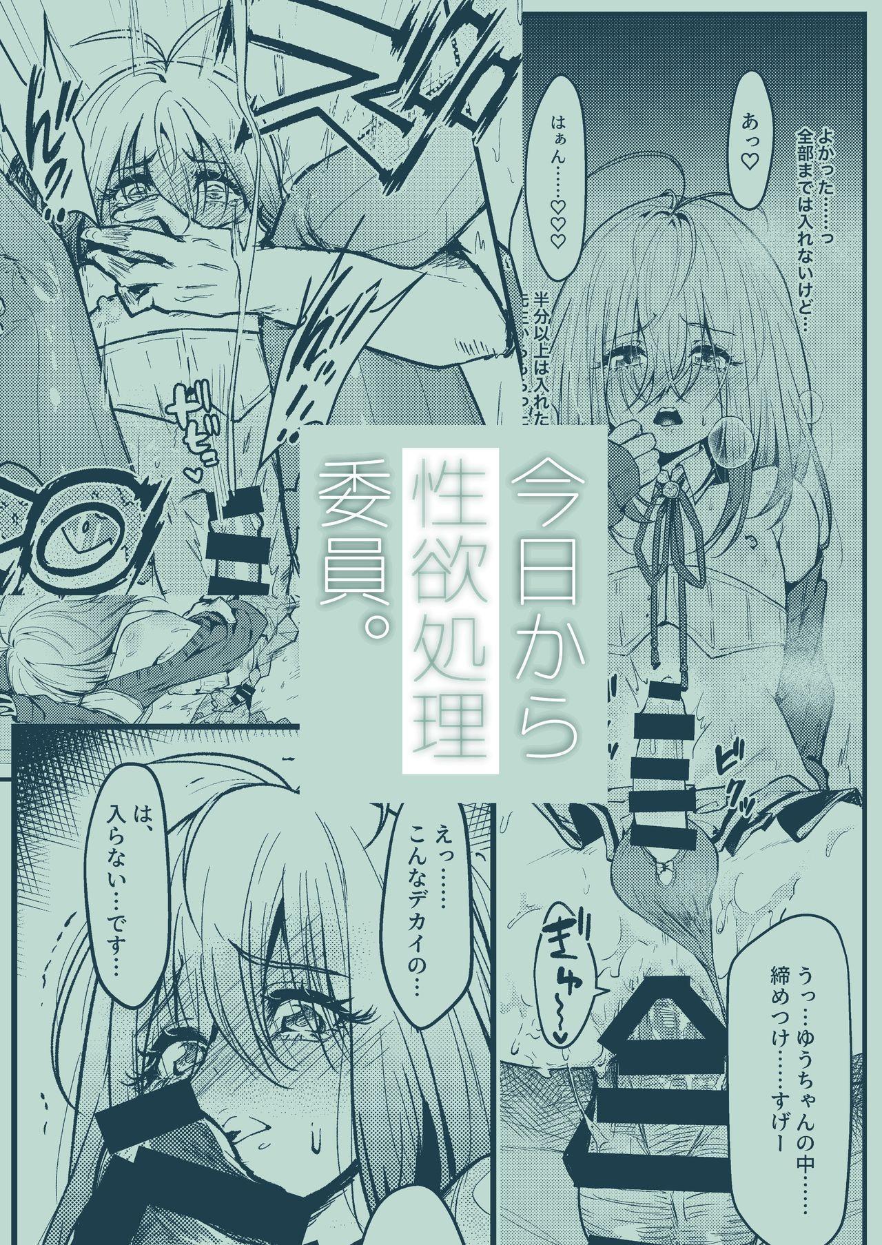 Kyou kara Seiyokushori Iin. 19