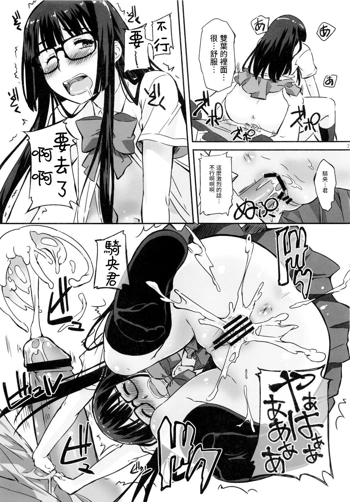 Asoko de Iku yo! 2 26