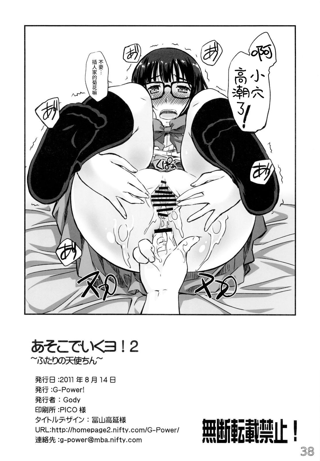 Asoko de Iku yo! 2 37