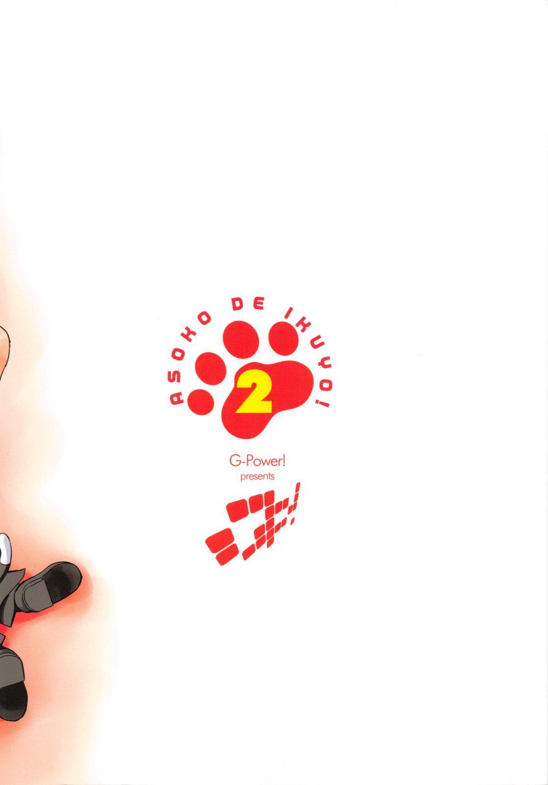 Asoko de Iku yo! 2 38