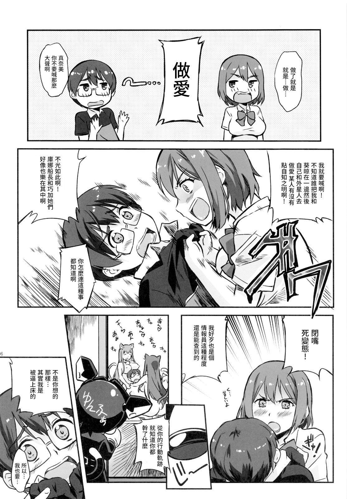 Asoko de Iku yo! 2 5