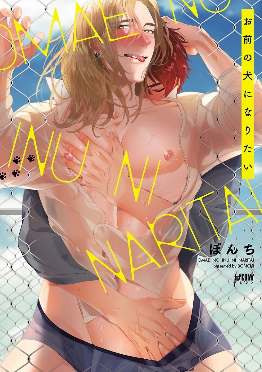 Omae no Inu ni Naritai | 想做你的狗 Ch. 1-3 0