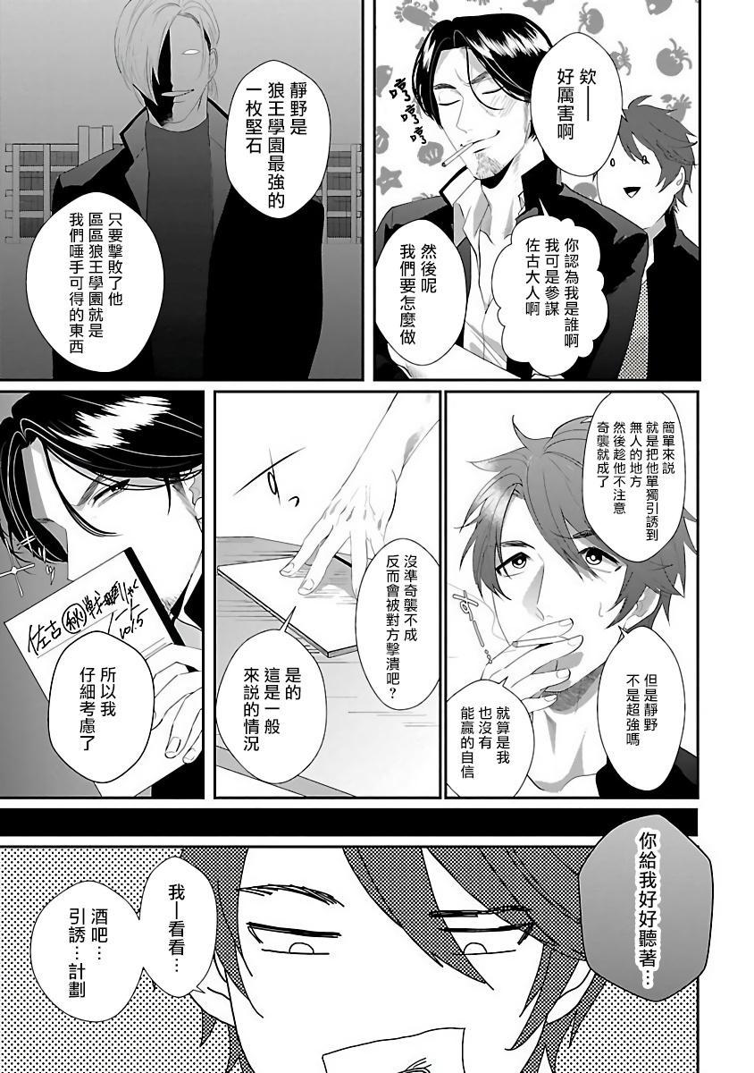 Omae no Inu ni Naritai | 想做你的狗 Ch. 1-3 10