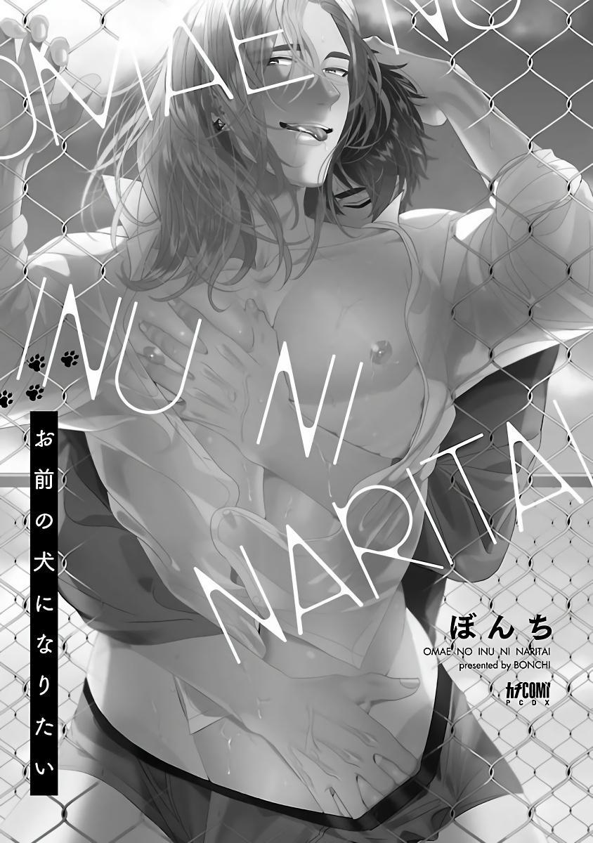 Omae no Inu ni Naritai | 想做你的狗 Ch. 1-3 1