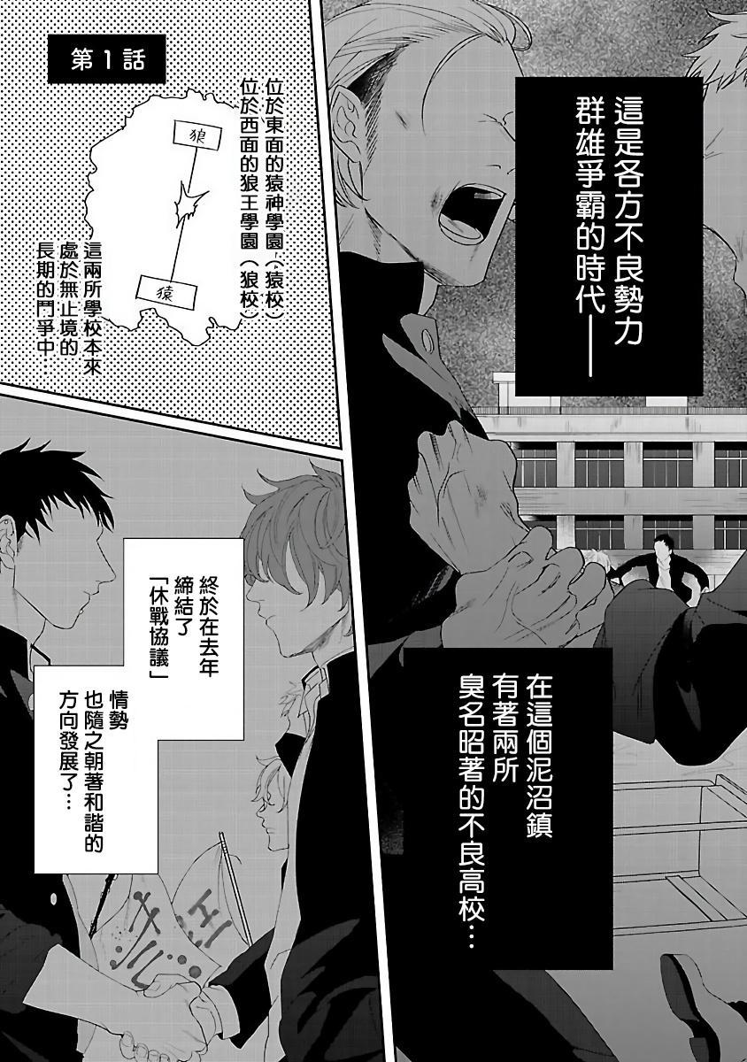 Omae no Inu ni Naritai | 想做你的狗 Ch. 1-3 2