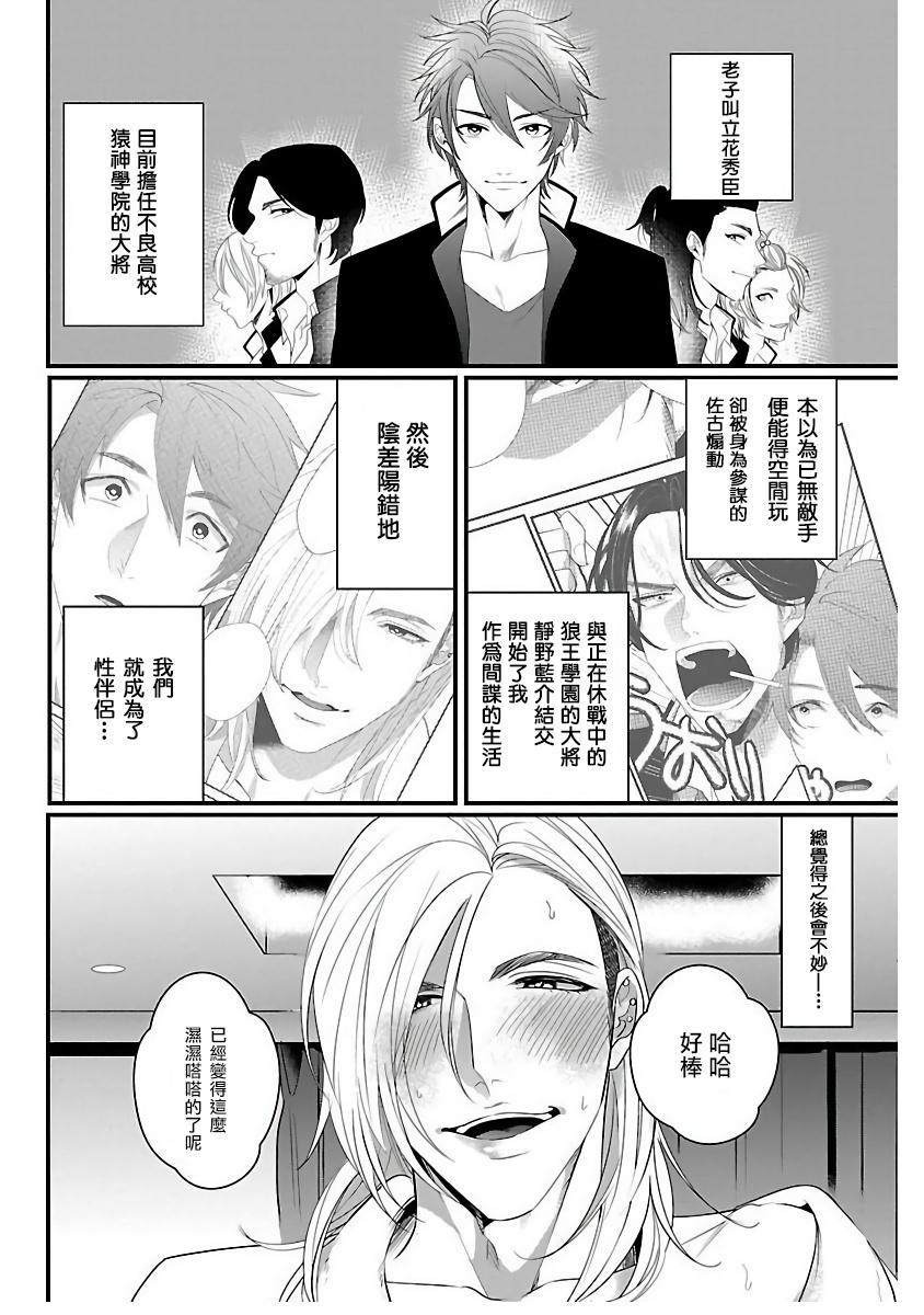 Omae no Inu ni Naritai | 想做你的狗 Ch. 1-3 36