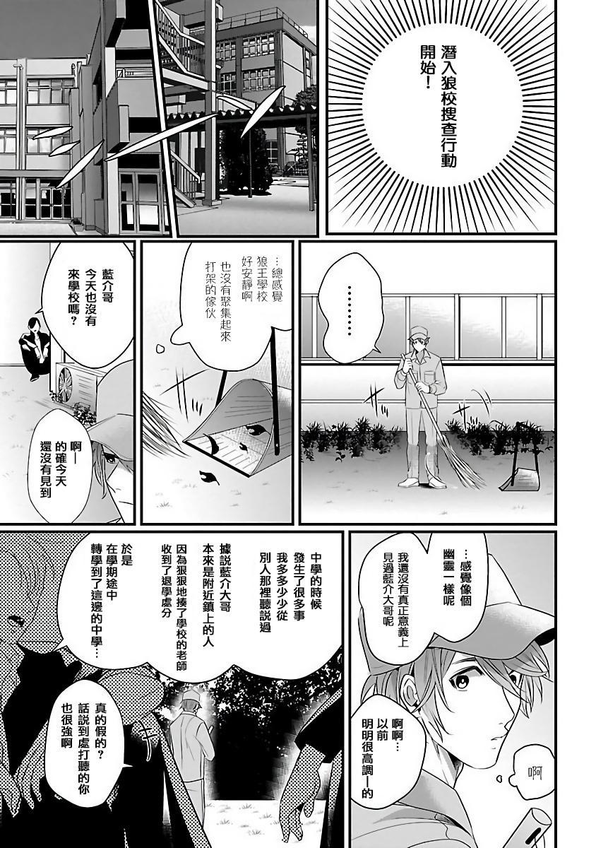 Omae no Inu ni Naritai | 想做你的狗 Ch. 1-3 43